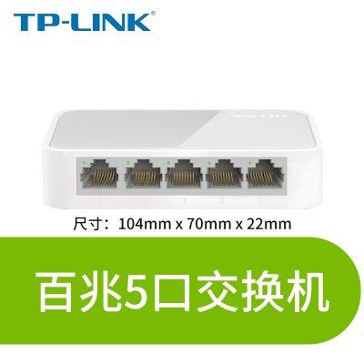 TP-LINK 4口5口8口千兆百兆交換機網絡分配器 路由器分流器分線器小型宿舍家用交換器監控集線器TL-SF1005+