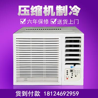 窗機空調一體機窗式空調單冷小1.5匹移動空調窗口式塔吊 電梯 機房