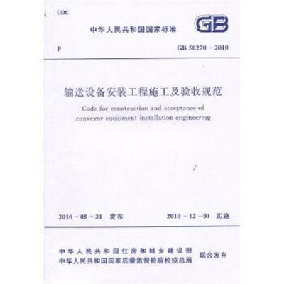 正版書籍 輸送設備工程施工及驗收規范 GB 50270-2010 9158017742305 人民