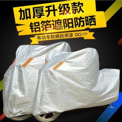 澳派雨罩專用款衣小綿羊電動車車罩雅迪愛瑪小牛電瓶車防曬防雨罩蓋車