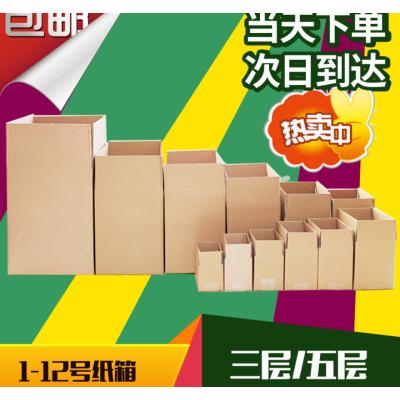 五层三层特硬纸箱批发 快递纸盒子5层3层政纸箱