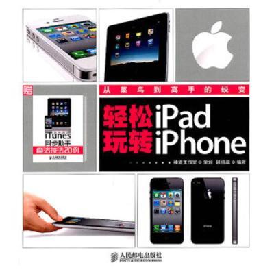 正版 【按需印刷】-轻松玩转ipad/iPhone 人民邮电出版社 郭绍翠 编著 9787115259493 书籍
