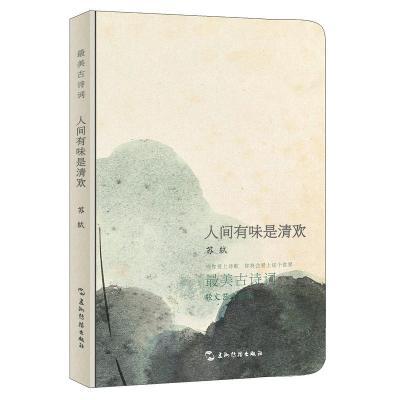 最美古詩詞系列手賬本-蘇軾:人間有味是清歡