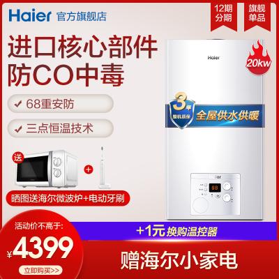 海爾(Haier)壁掛爐 燃氣壁掛鍋爐 地暖暖氣片采暖爐家用 天然氣熱水器兩用家電 進口核心部件-20KW