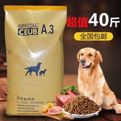 寵弗 狗糧40斤20kg通用型金毛德牧哈士奇薩摩狗糧10斤20斤成犬幼犬大型犬中型犬狗糧