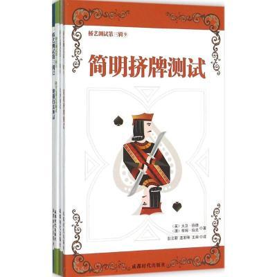 橋藝測試(D3輯)大衛·伯德9787546414973成都時代出版社