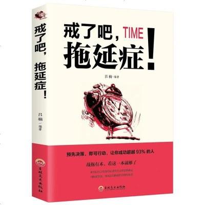 正版 戒了吧拖延癥 寫給年輕人的拖延心理學 向拖延宣戰 拖延心理學 告別拖延的恐懼和焦慮 心理學入基礎書籍 書