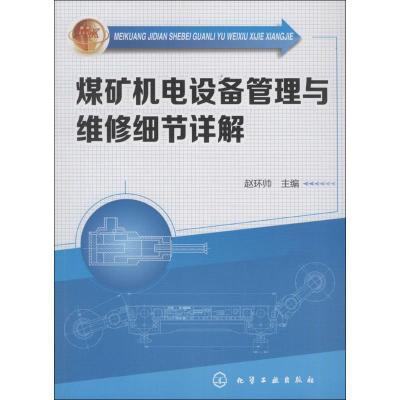 煤礦機電設備管理與維修細節詳解 趙環帥 主編 著作 專業科技 文軒網