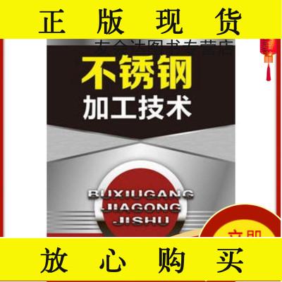 不锈钢加工技术9787122167538贾凤翔,化学工业出版社
