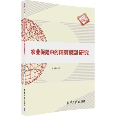 農業保險中的精算模型研究肖宇谷9787302499343