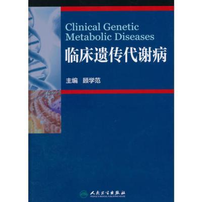 临床遗传代谢病