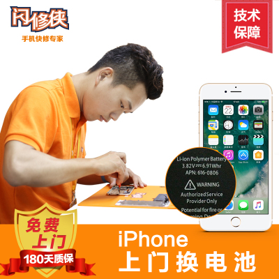 【闪修侠全国直营可上门】iphone系列换电池iphone6splus电池不耐用、膨胀、手机待机时间短