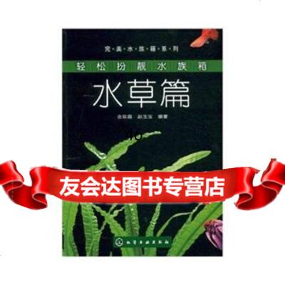 水族箱系列--輕松扮靚水族箱(水草篇)金彩霞,趙玉寶著9787122042354化學