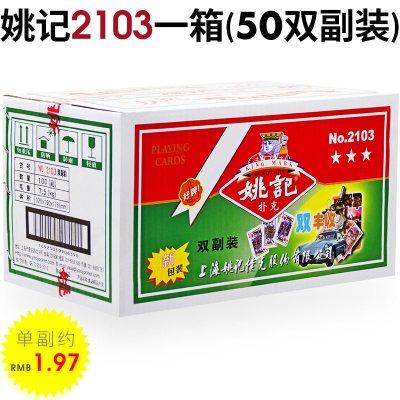 因樂思(YINLESI)姚記撲克牌批發整箱雙副裝100副 上海成人雙豐收斗地主紙牌 2103