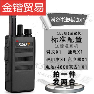 【一对价】对讲机 民用公里大功率对讲器 户外手持50迷你小型 CLS版(黑灰色)
