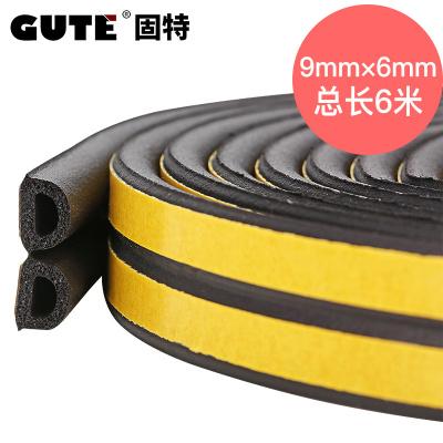 固特GUTE 自粘門窗密封條門縫門底窗戶防水防風條 防撞隔音條 D型-黑色(適合縫隙3.5-5.5mm)