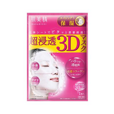 Kracie嘉娜宝 肌美精超浸透3D面膜面贴膜 30ml/片*4 嫩白抗老化保湿补水 各种肤质通用