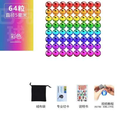 【品質優選】巴克1000顆磁力片磁力棒組合磁鐵球兒童積木小孩玩具吸鐵石 【體驗裝】64粒彩色六一兒童節禮物