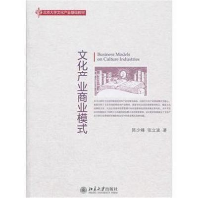 正版书籍 文化产业商业模式 9787301160510 北京大学出版社
