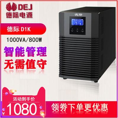 德际 UPS不间断电源 D1K内置电池1KVA/800W单机60分钟 自动开关机