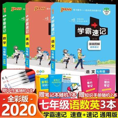 2020版初中学霸速记七年级数学语文英语套3本人教版上册下册教材辅导资料书同步解析 初一学霸笔记口袋工具书PASS绿