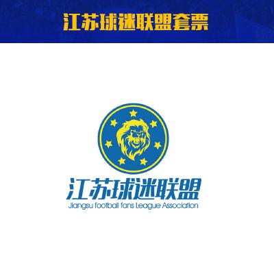 788元2020赛季江苏苏宁足球俱乐部江苏球迷联盟主场套票
