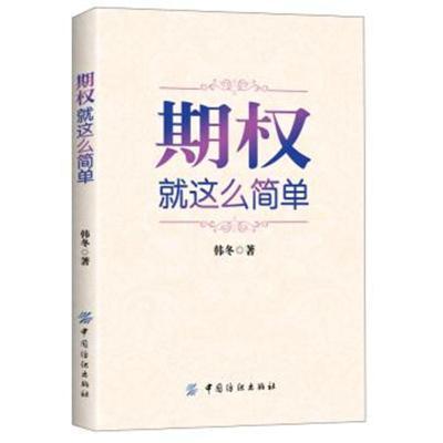 期權 就這么簡單 韓冬 9787518013241 中國紡織出版社