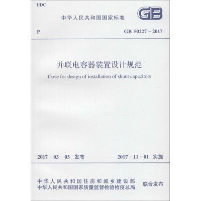 并聯電容器裝置設計規范 中華人民共和國住房和城鄉建設部,中華人民共和國國家質量監督檢驗檢疫總局 聯合發布 著 專業科技