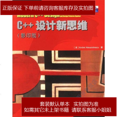 C++設計新思維 亞力山德雷斯庫 中國電力出版社 9787508314969