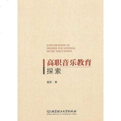 【正版新書】高職音樂教育探索 富宏 著 高職音樂教育教師在音樂理論研究書 音樂作品賞析 音樂散文隨筆文集書籍