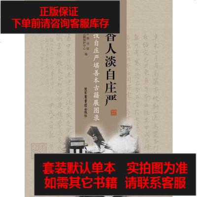 【二手8成新】書香人淡自莊嚴 9787501347810