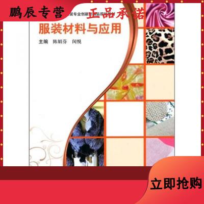 【正版书籍】服装材料与应用