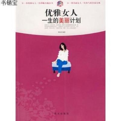 優雅女人一生的美麗計劃9787509400937藍天出版社