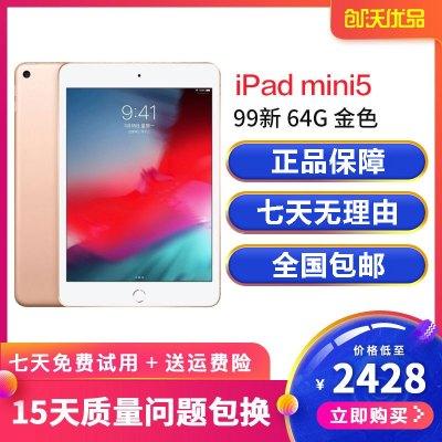 【二手99新】 Apple/蘋果 iPad mini5 2019年新款平板電腦 7.9英寸 金色 64G WiFi版