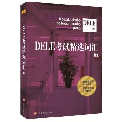 正版现货  DELE考试精选词汇B1 沈洲  毛岚 郭彬 劳斯琦 上海译文出版社