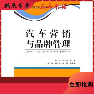 汽车营销与品牌管理 姚琦 9787114110191 人民交通出版社