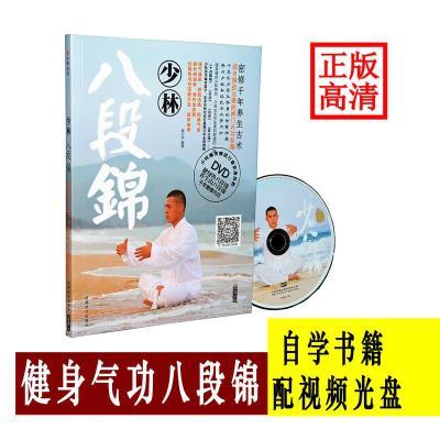 少林八段錦視頻教程中老年健身氣功保健操DVD光盤碟片自學書籍