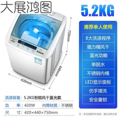 洗衣机全自动小型家用波轮7.5/8/10kg出租房用宿舍热烘干洗脱一体 5.2KG智能风干蓝光单人款