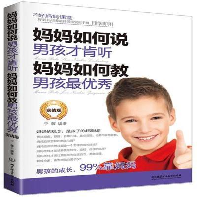 媽媽如何說,男孩才肯聽;媽媽如何教,男孩 寧馨著 9787564098834 北京理