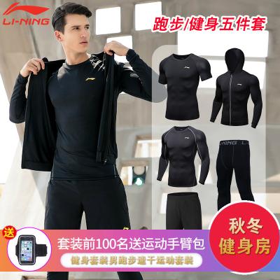 李寧健身套裝男跑步運動速干緊身衣籃球打底訓練健身房服秋冬加絨