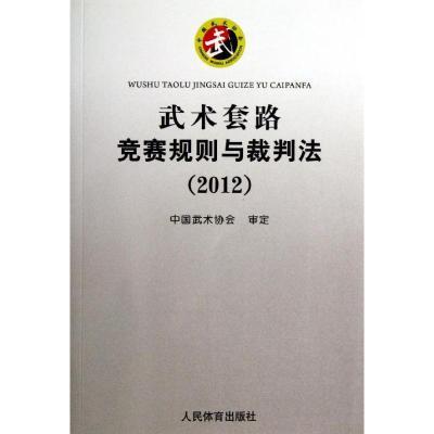 武術套路競賽規則與裁判法 中國健身氣功協會 審定 著 文教 文軒網