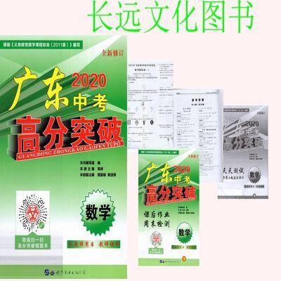 2020版 全新修訂 廣東中考 高分突破 數學 根據教育數學課程標準2011版
