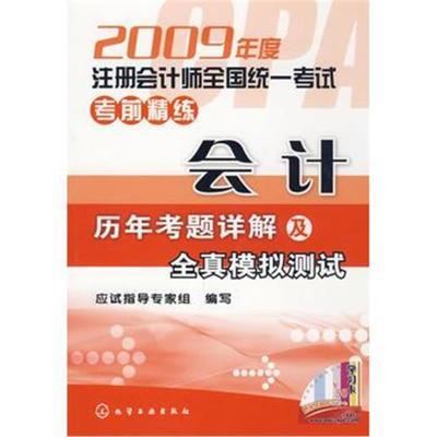 全新正版 2009年度注冊會計師全國統一考試考前精練--會計(歷年考題詳解及全