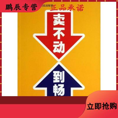 卖不动到 孟庆亮 9787545419788 广东经济出版社有限公司