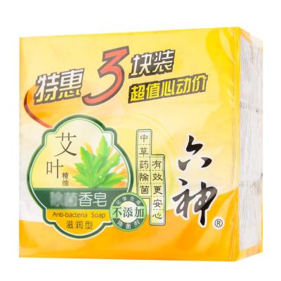 (2件9折3件8折)六神艾葉除菌香皂特惠125g*3塊裝(滋潤型)保濕滋養肥皂