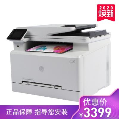 惠普hp彩色激光打印機 M281FDW 四合一多功能一體機 企業辦公商務商用A4四合一無線WiFi(打印復印掃描傳真 自動雙面)M277DN升級款