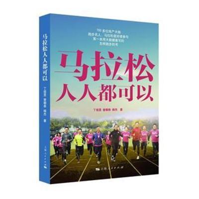正版书籍 马拉松人人都可以 9787208140110 上海人民出版社