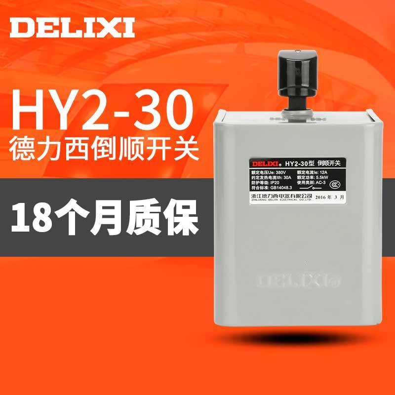 德力西倒顺开关380v 220v三相电机正反转转换开关控制器hy2-30a