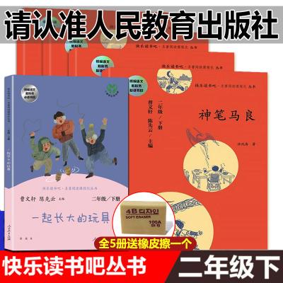 人民教育出版社 快乐读书吧丛书 二年级下册阅读书目 愿望的实现 七色花 神笔马良 大头儿子和小头爸爸 一起长大的玩具