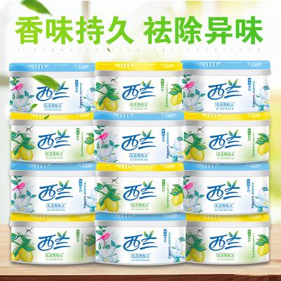 西蘭固體清香劑衛生間家用室內臥空氣清新劑廁所除臭去味神器香薰12盒